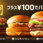日本マクドナルドが『夜マック』を始めたらしい!!