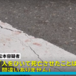松本てえ子の顔画像・職業は?前橋市警察職員、ひき逃げされ死亡!
