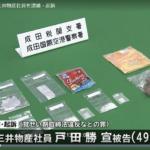 戸田勝宣の顔画像、三井物産の社員が覚醒剤と大麻に手を染めた!?