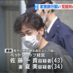 佐藤一貴・夏美の顔画像、覚醒剤30キロを密輸した夫婦の職業、年齢は?