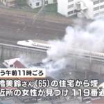 舟橋美鈴さんの住宅火災1人死亡・煙で新幹線一時運転見合わせ!長男が行方不明。