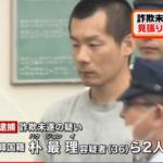 朴最理の顔画像。日本女性から400万円詐欺・韓国籍の男2人逮捕、年齢や仲間は?
