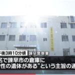 長崎県諫早市で白骨化した女性の遺体みつかる!殺人か死体遺棄事件か!?