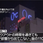 千種区内山のラブホテル飛び降り事件・ホテル名、住所。動機は何だったのか?