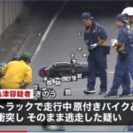 島津砂智子の顔画像・死亡ひき逃げ事件の女性トラック運転手の年齢、事件現場は?