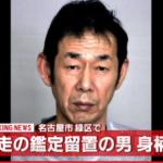 小倉泰裕の顔画像・放火して精神鑑定の男、病院から逃走。何が目的だった!?