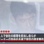 和泉将人の顔画像・年齢は?会社役員が会社の金2700万円を、自分の口座に振り込んでいた!!