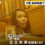 足立朱美の顔画像・イケメンの弟を自殺にみせかけ殺害。姉の会社名、動機は?