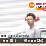 坂井梓の顔画像、Facebook・親族を語り100万円詐欺。男の年齢、共犯者は!?