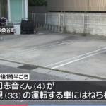 愛知県岡崎市・母親の運転する車にはねられ4歳の男の子が死亡。兄弟は何人?