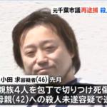 小田求の顔画像は?元市議会議員が再逮捕で4人とも殺そうと思ってたと供述!!