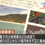 石田法広の顔画像・Facebookは。140人から11億!不動産『詐欺』男の会社名、年齢は!