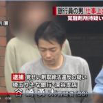 谷崎勇太の顔画像・埼玉りそな銀行員が覚醒剤を使用。男の年齢、彼女は!?