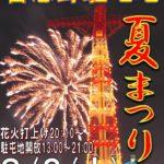 習志野駐屯地夏祭り2019年(令和元年)・花火やイベント、駐車場とアクセス情報を紹介!