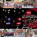 千葉の親子三代夏祭り・2019年(令和元年)の日程やプログラム、アクセスや屋台の情報を紹介!