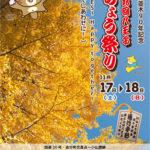 八王子いちょう祭りの日程・イベントや出店、駐車場と交通規制の情報を紹介します!
